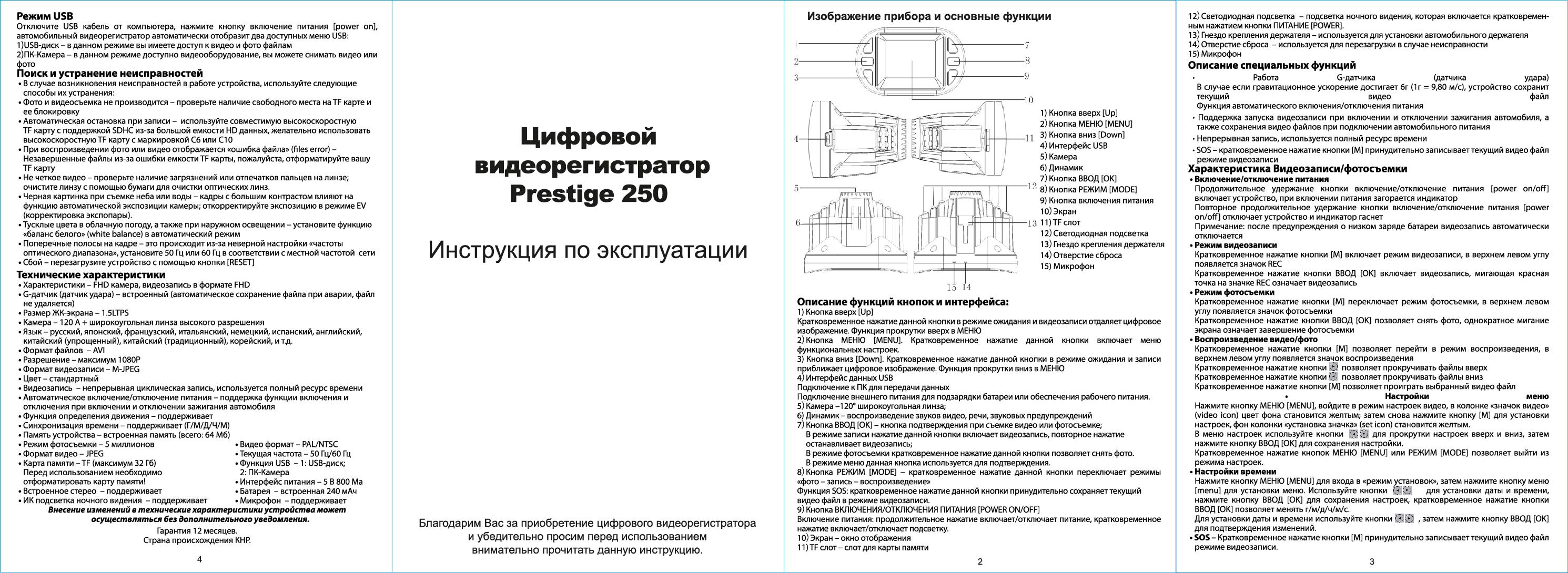 инструкция видеорегистратора prestige 338